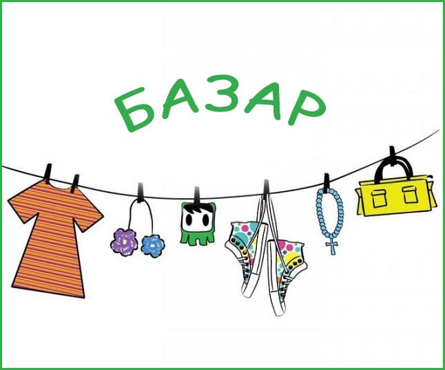 bazar-copy